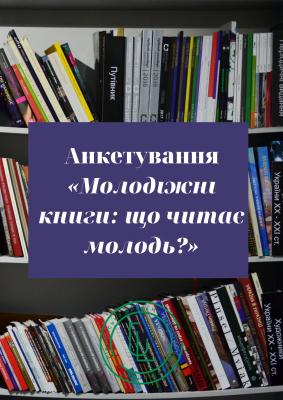 Анкетування «Молодіжні книги_ що читає молодь_» (1)
