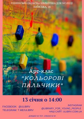 КОЛЬОРОВІ ПАЛЬЧИКИ 13.01.