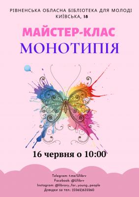 Монотипія Федюкович