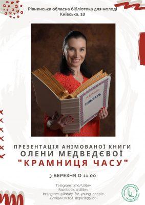 Презентація анімованої книги Олени Медведєвої _Крамниця часу_