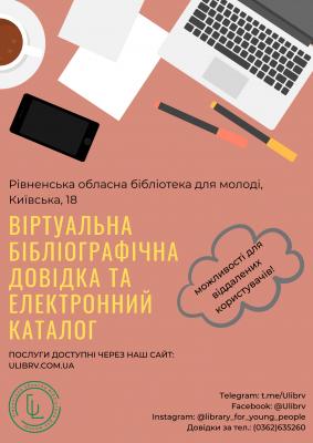 Віртуальна бібліографічна довідка та електронний каталог