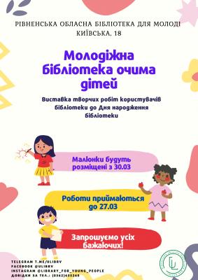 Молодіжна бібліотека майбутнього очима дітей (1)