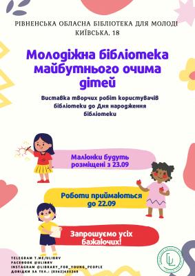 Молодіжна бібліотека майбутнього очима дітей (2)