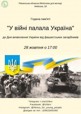 У війні палала Україна