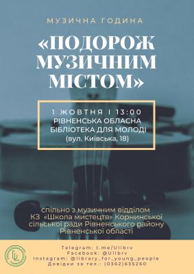 Музична година