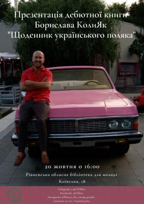 Презентація дебютної книги (1)