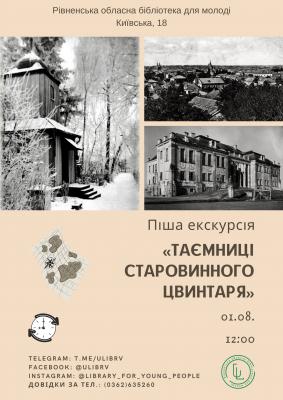 Піша екскурсія «Таємниці старовинного цвинтаря» 01.08.