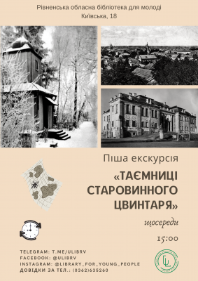 Піша екскурсія «Таємниці старовинного цвинтаря» 15.09. (1)