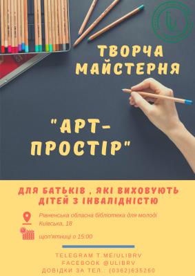 Творча майстерня _Арт-простір_ 1