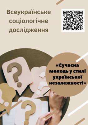 «Сучасна молодь у стилі української незалежності»