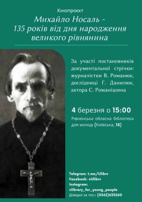 Рівненська обласна бібліотека для молоді Київська, 18 (1) (1)