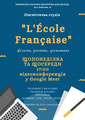 Франзуцька онлайн понеділок середа