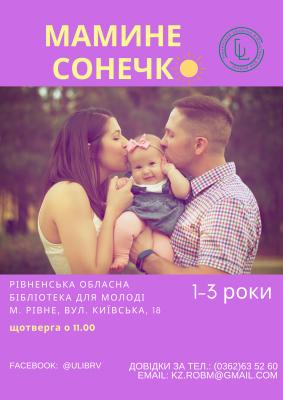 Мамине Сонечко
