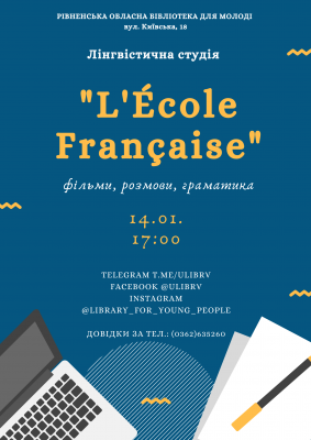 Лінгвістична студія з вивчення французької мови