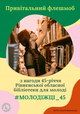 Привітальний флешмоб з нагоди 45-річчя Рівненської обласної бібліотеки для молоді