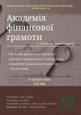 Академія фінансової грамоти