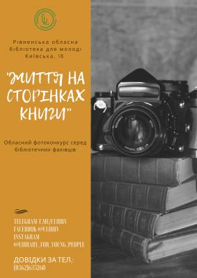 Фотоконкурс (1)