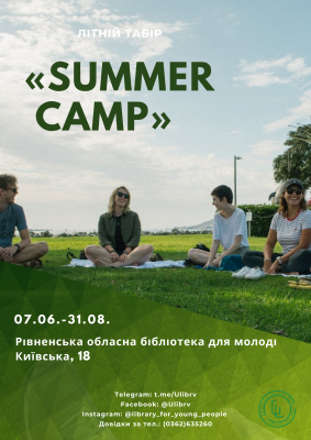 «Summer Camp»