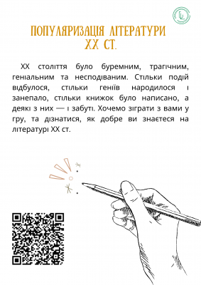 ПОПУЛЯРИЗАЦiЯ ЛiТЕРАТУРИ ХХ СТ.